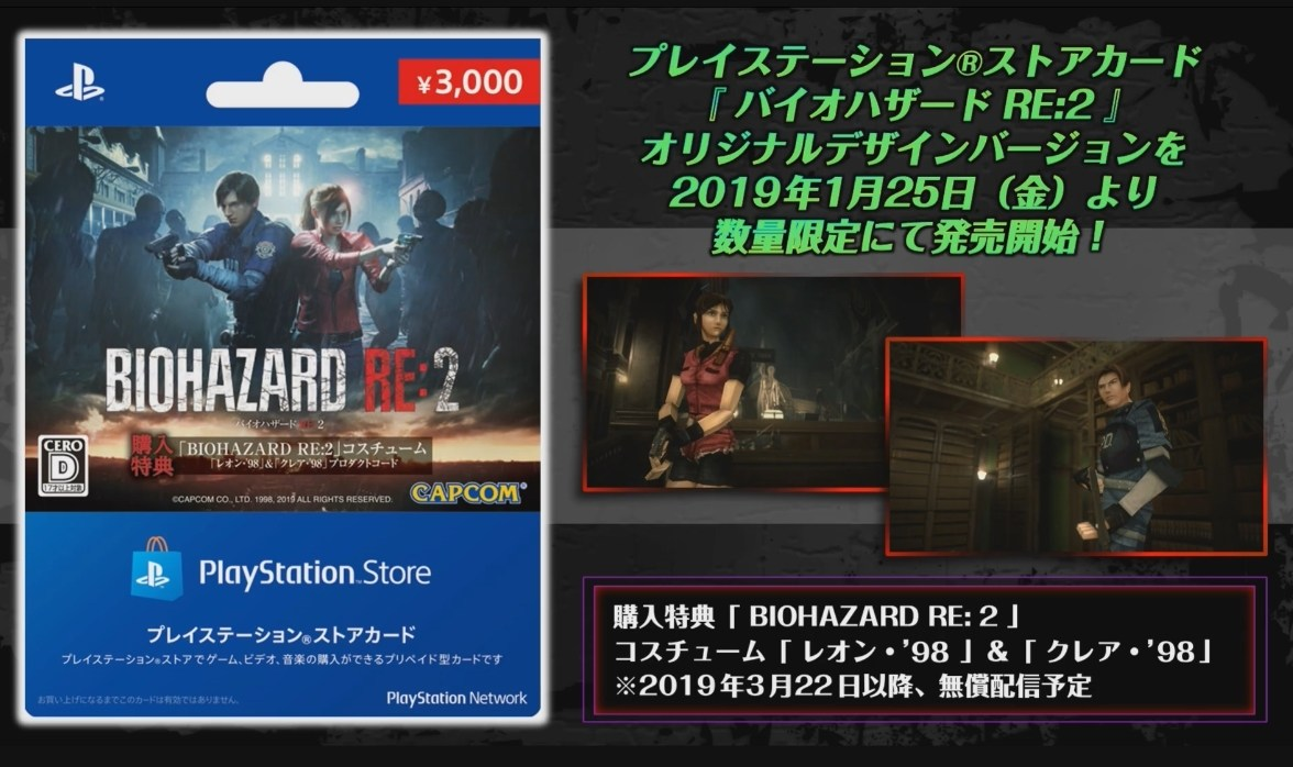 Resident Evil 2 Will Get Original PS1 Costumes As DLC